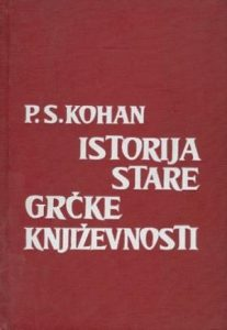 Istorija stare grčke književnosti