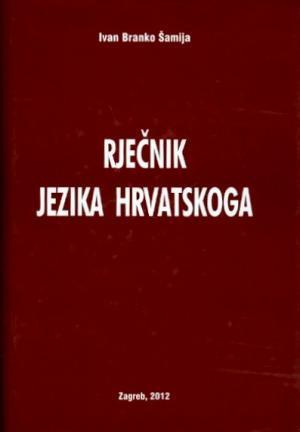 Rječnik jezika hrvatskoga