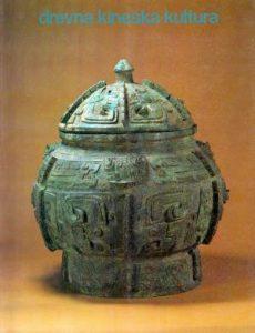 Drevna kineska kultura
