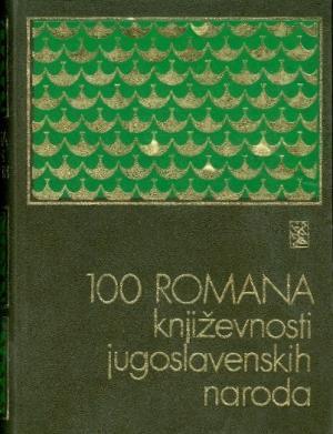 100 romana književnosti jugoslavenskih naroda