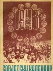 Sovjetski kalendar 1948