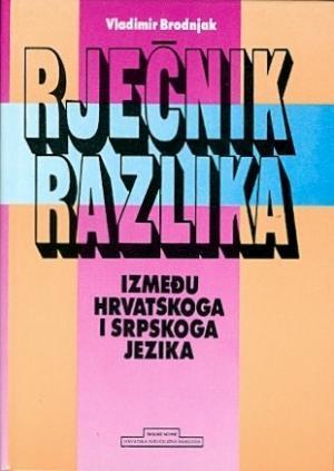 Rječnik razlika između hrvatskog i srpskog jezika