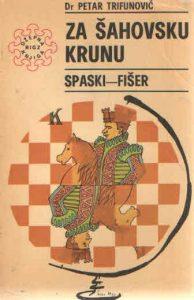 Za šahovsku krunu: Spaski - Fišer