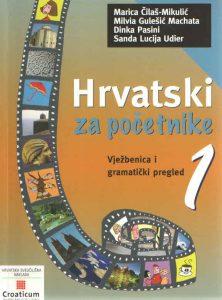 Hrvatski za početnike 1: Vježbenica i gramatički pregled