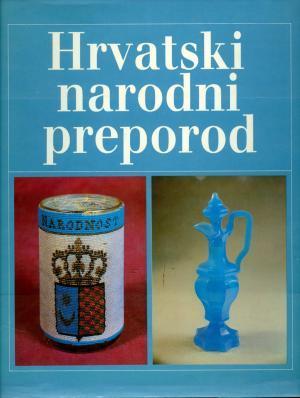 Hrvatski narodni preporod