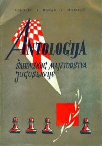 Antologija šahovskog majstorstva Jugoslavije