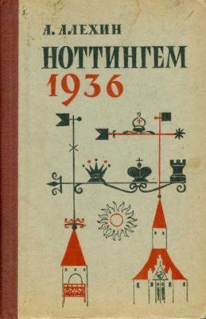 Nottingham 1936 (ruski)