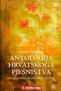 Antologija hrvatskoga pjesništva