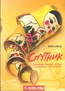 Sputnik: udžbenik ruskog jezika