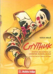 Sputnik: radna bilježnica udžbenik ruskog jezika
