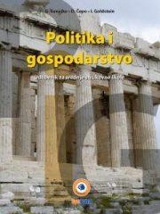 POLITIKA I GOSPODARSTVO : udžbenik za srednje strukovne škole
